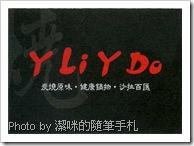 Y Li Y Do 店卡