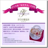 伊莎貝爾-寵愛寶盒兌換券