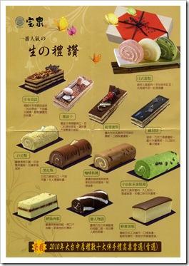 寶泉食品-蛋糕 DM