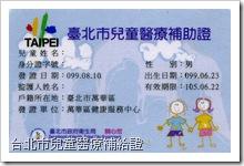 兒童醫療補給證