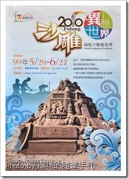 2010 福隆沙雕展海報