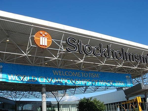 會場 斯德哥爾摩世貿中心