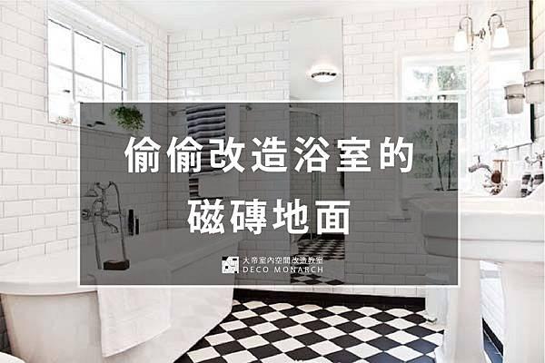 磁磚浴室-01.jpg