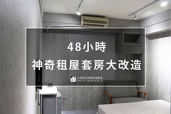 48HR套房改造-01.jpg