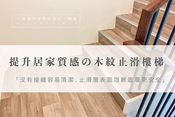 樓梯舒適毯_工作區域 1.jpg