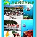 2006-熱浪島-01.jpg