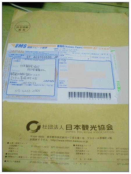 日本觀光協會-信件