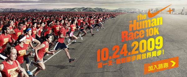 2009 Nike Human Race 10k