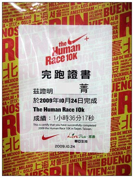 2009 Nike Human Race 10k-12.jpg