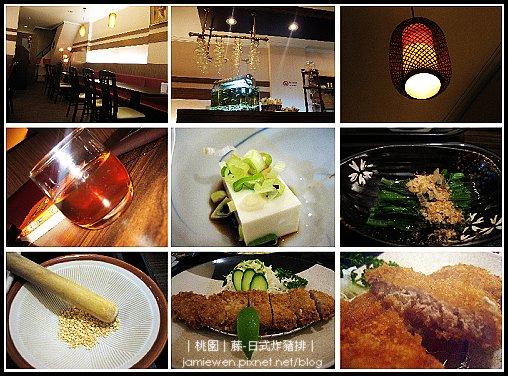 藤-日式料理