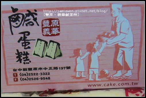 豐原義華鹹蛋糕2.jpg