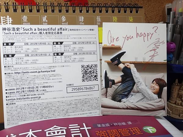 Such a beautiful affair message card&應募卷