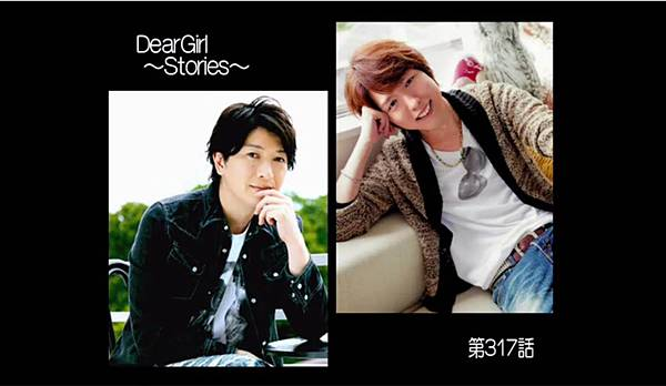 DearGirl ~Stories~ 第317話
