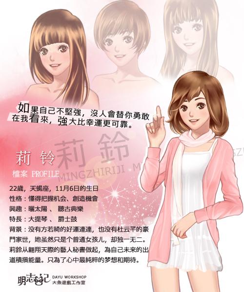 明志日記-莉鈴3