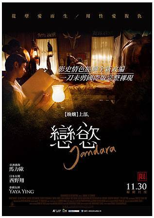 「晚孃上部:戀慾」通過台版海報