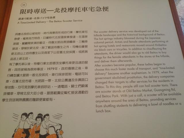 溫泉博物館19