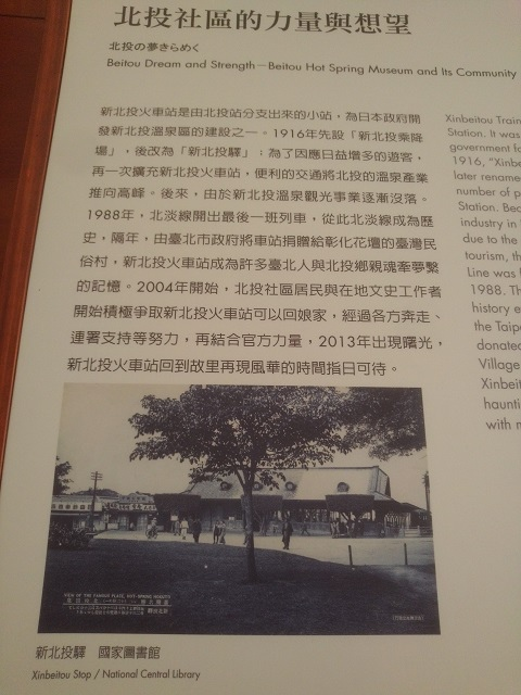 溫泉博物館33