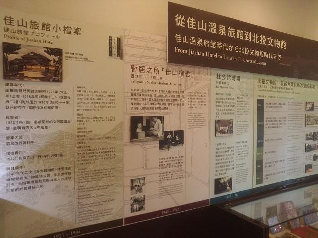 北投文物館10