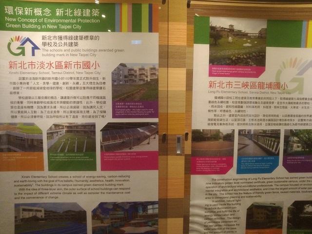 新北市永續環境教育中心4