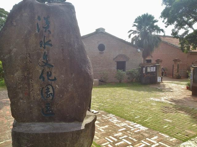 淡水文化園區1