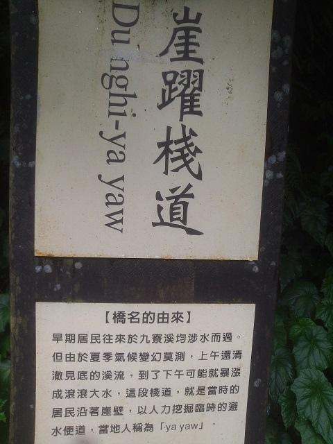 九寮溪27