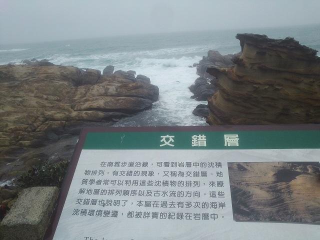 南雅奇岩&三貂角4