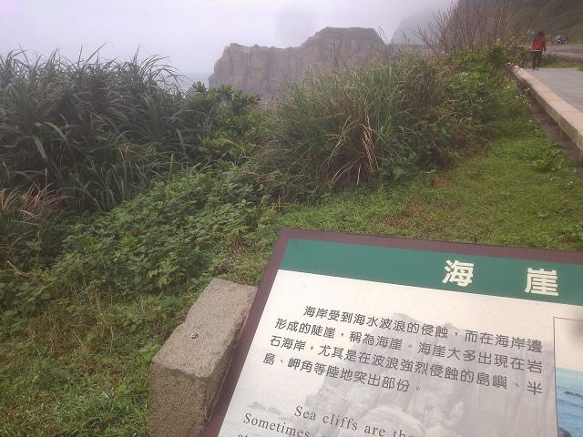 南雅奇岩&三貂角5