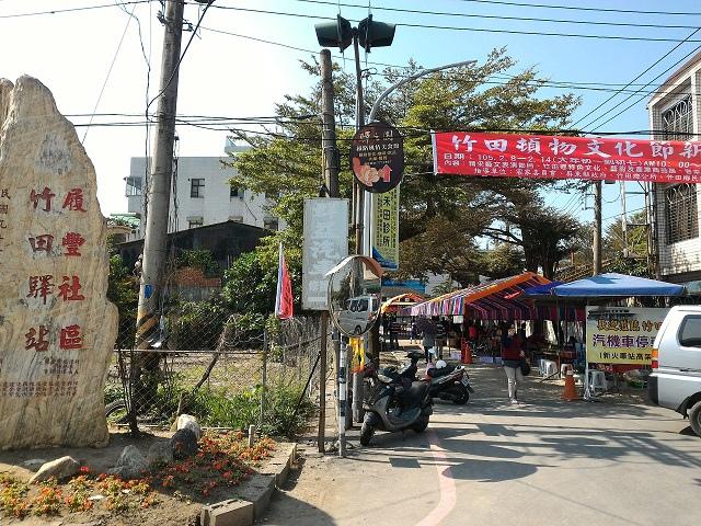 竹田驛站1