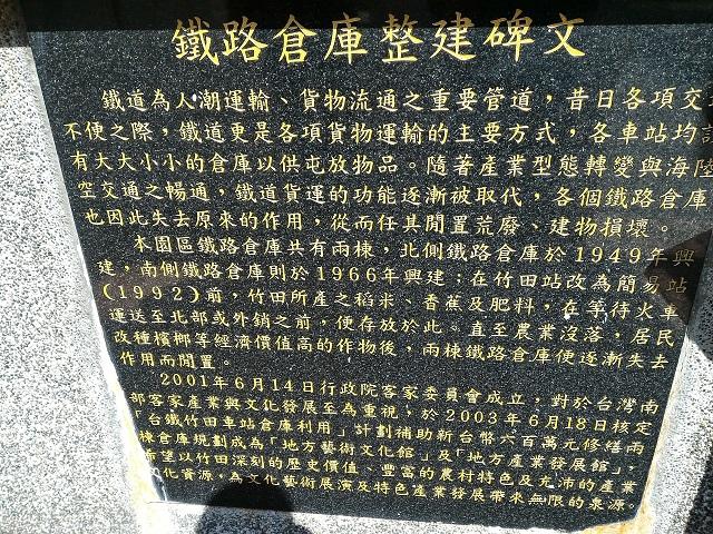 竹田驛站11