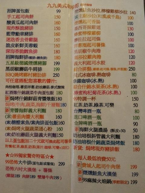 99美式餐廳5
