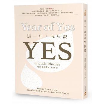 《這一年,我只說YES》.jpg