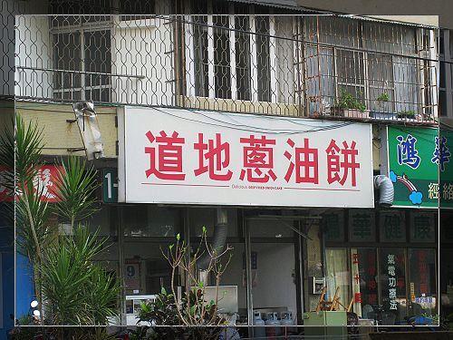 眷村味的蔥油餅.jpg