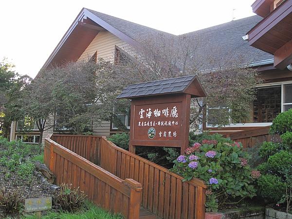 雲海咖啡廳