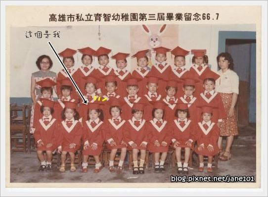 小石頭幼稚園畢業照.jpg