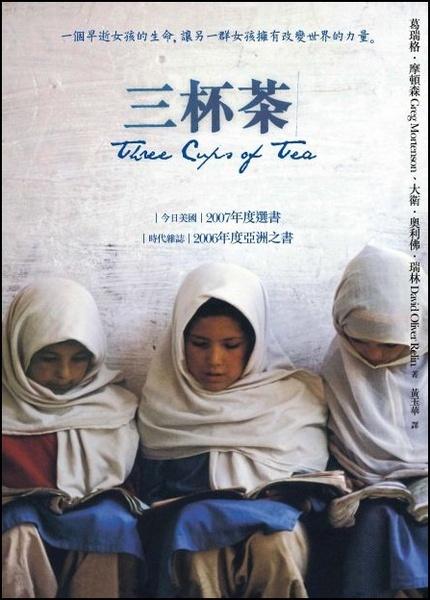 三杯茶-封面03-2.jpg