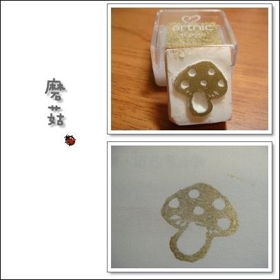 手作章-磨菇.jpg