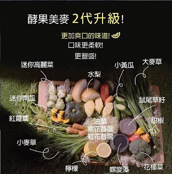 酵果美麥1.jpg