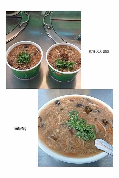 南區素食大大麵線.jpg