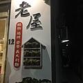 北斗老屋-1.jpg