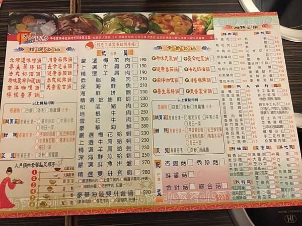 菜單-大戶鍋物.jpg