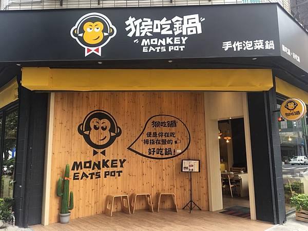 亮點外觀-台中猴吃鍋.jpg
