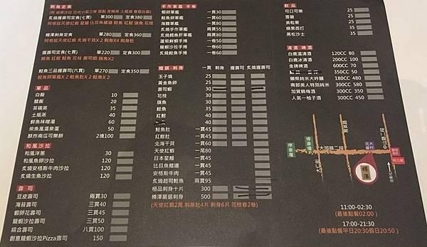 樽澤-菜單-1.jpg