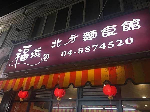 福城北方麵食館.jpg
