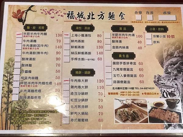 福城北方麵食館-菜單.jpg