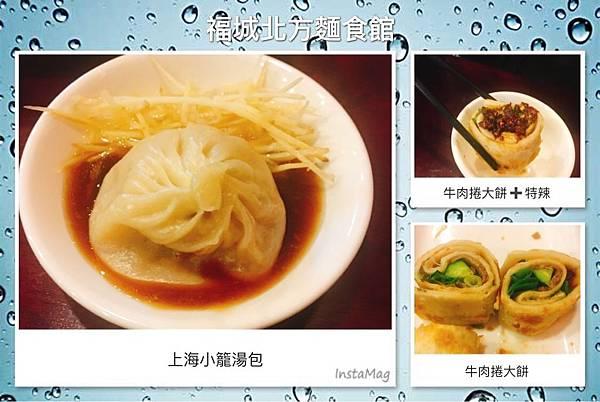 福城北方麵食館-餐.jpg