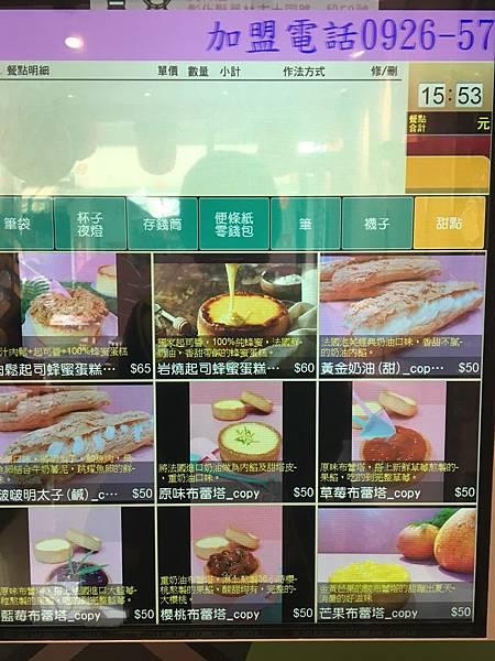 自動點餐機-溏心微甜.jpg
