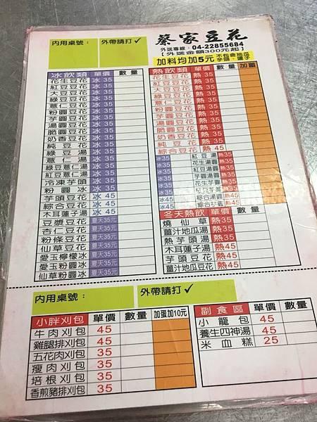 菜單-蔡家豆花.jpg