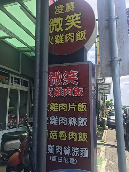 門口招牌-嘉義微笑火雞肉飯.jpg