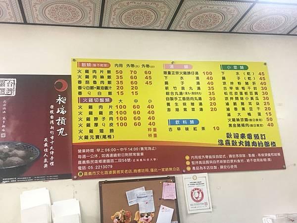 菜單1-嘉義微笑火雞肉飯.jpg