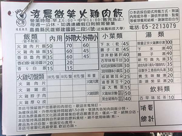 菜單-嘉義微笑火雞肉飯.jpg